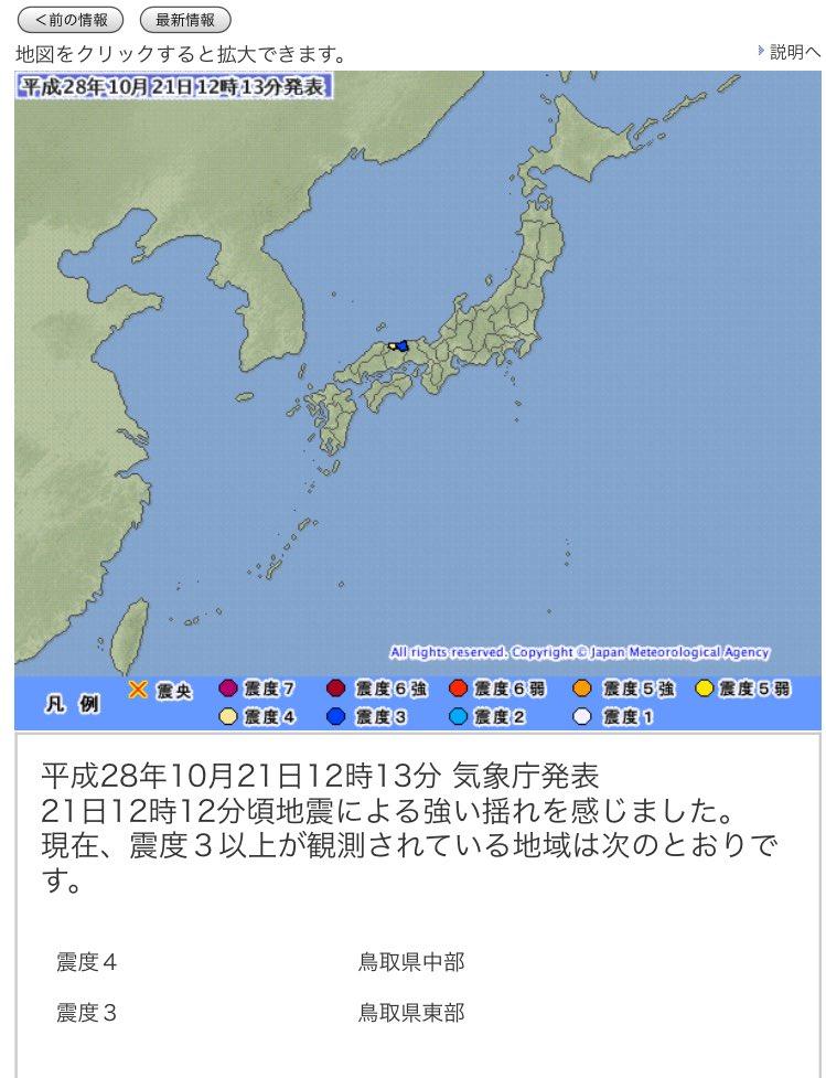 先月からずっと鳥取中部で地震起きてるしそろそろデカイの来そうで怖いわ