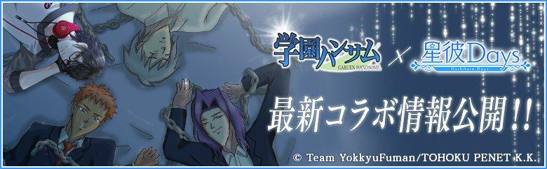@9_Bit_jp: カレ創造SLG『星彼Days』 × 『学園ハンサム』コラボ最新情報公開! -  #ホシカレ #学園