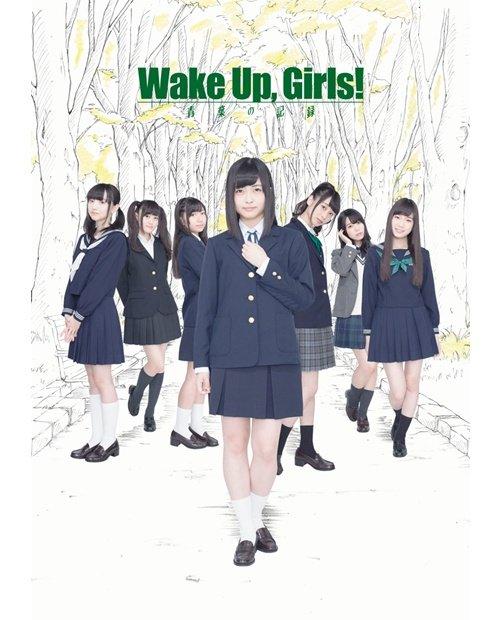 【ニュース】舞台『Wake Up,Girls!青葉の記録』追加キャストが発表!『I-1club』のセンター岩崎志保役は大