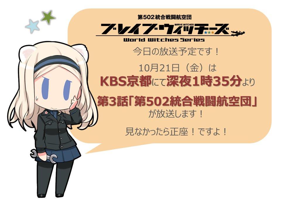 【放送情報】本日10/21(金)はKBS京都にて深夜1時35分~第3話「第502統合戦闘航空団」が放送します!今日もよろ