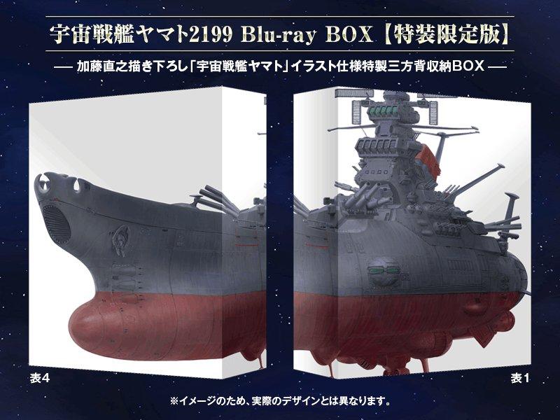 1月27日発売「宇宙戦艦ヤマト2199 Blu-ray BOX【特装限定版】」の加藤直之描き下ろし「宇宙戦艦ヤマト」イラ