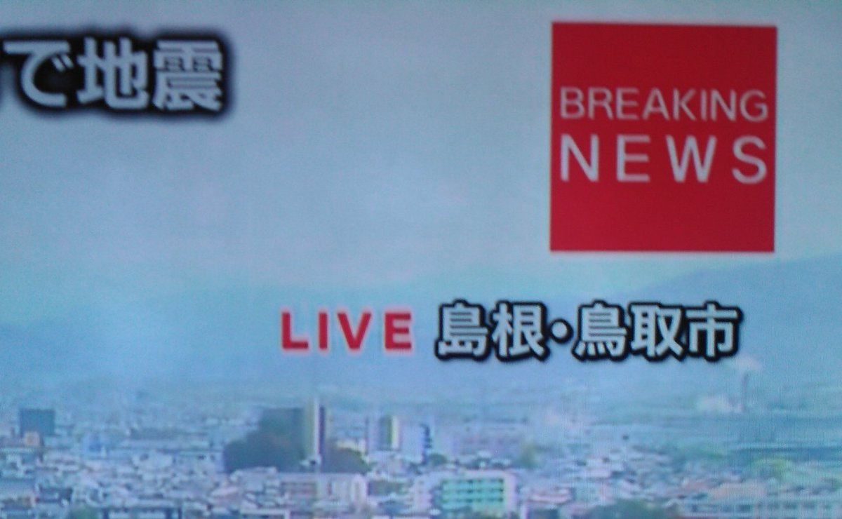 鳥取県「こ、これってもしかして…」  島根県「俺たちはTVの中で…」  鳥取&島根「「入れ替わってるー!?」」