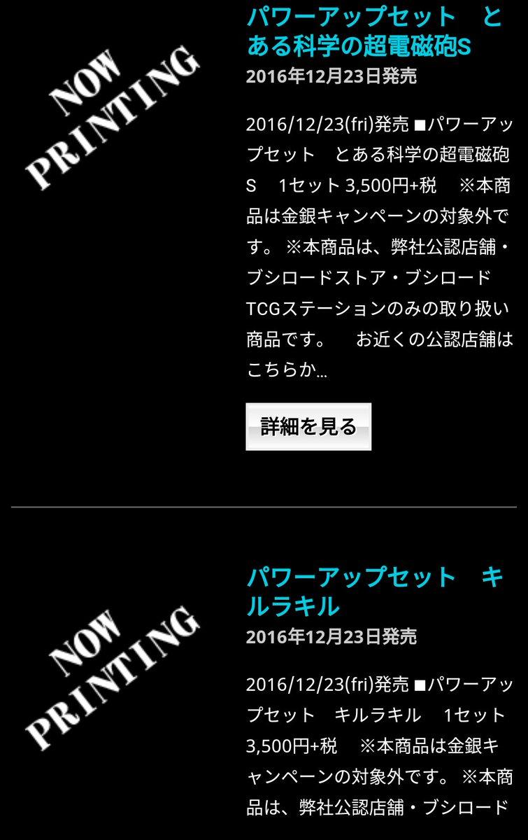 12月23日(金)発売!パワーアップセット「涼宮ハルヒの憂鬱」「キルラキル」「とある科学の超電磁砲S」の商品情報を更新!