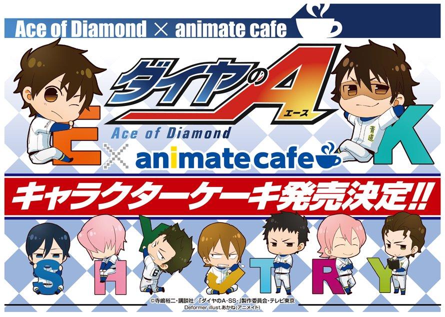 【ダイヤのA】TVアニメ「ダイヤのA」とアニメイトカフェキャラクターケーキとコラボ決定!今回、クリスマスキャラクターケー