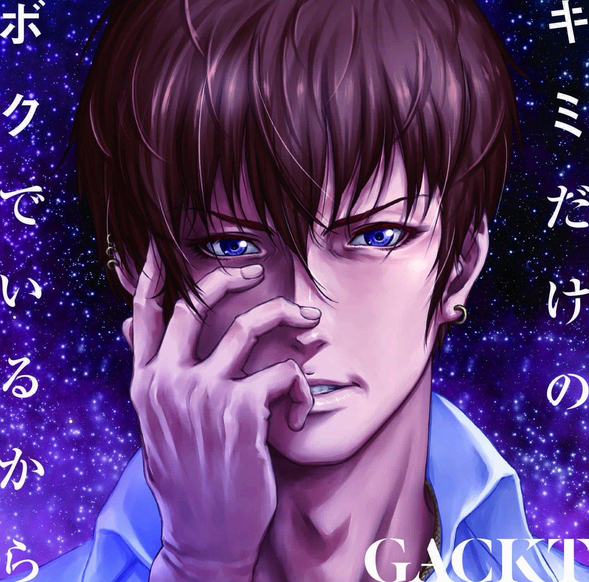 47th SINGLE「キミだけのボクでいるから」ジャケットデザイン解禁!  DVDに収録されるMVはGACKTとアニメ