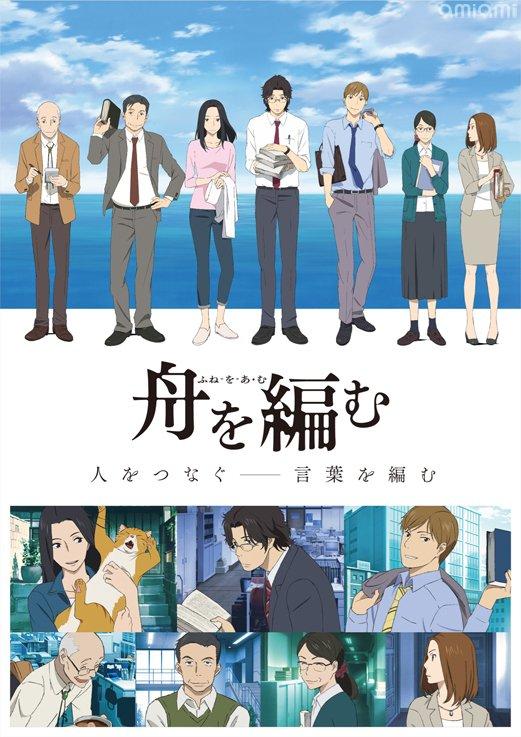 【トピックス】 TVアニメ『舟を編む』 Blu-ray&DVD上・下巻にて発売決定!  #舟を編む
