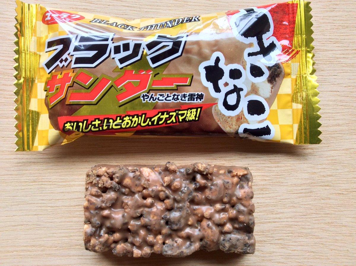 こちは新製品になる『ブラックサンダー』のきなこ味です。見た通りオリジナルと比べてチョコの色が薄いですね。試食して見ました