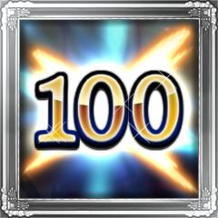 テイルズ オブ ベルセリアハンドレッドチーム (シルバー)最大連続ヒット100以上を達成!芸術的な連携で敵をねじ伏せよう