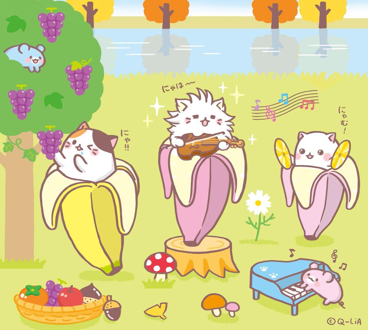 【ばなにゃ達の秋】それぞれが好きなよ〜うに秋を楽しんでいるそうですにゃ #ばなにゃ