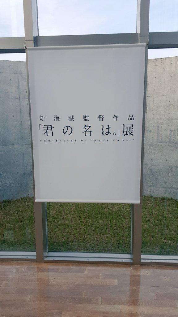 長野県の小海町高原美術館にていよいよ明後日10/23から「君の名は。」展が開催されます。現在絶賛設営中!作品の世界を目で耳で楽しんで頂けるよう、最終調整に入りました。皆様のお越しを心よりお待ちしております!商品担当T #君の名は。