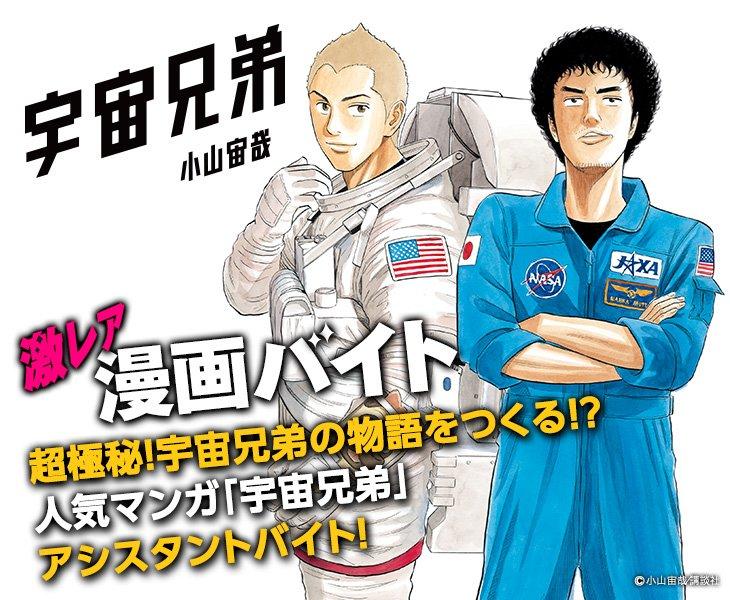 【 #学生歓迎 】北海道でも沖縄でも全国どこからでも交通費は支給!人気マンガ「 #宇宙兄弟 」の最新ストーリーを考える極