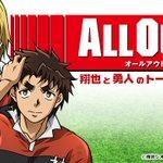 「ALL OUT!! ラジオ 翔也と勇人のトークアウト!!」第4回・第5回の村田太志さん、第6回の小野賢章さんに続き、第