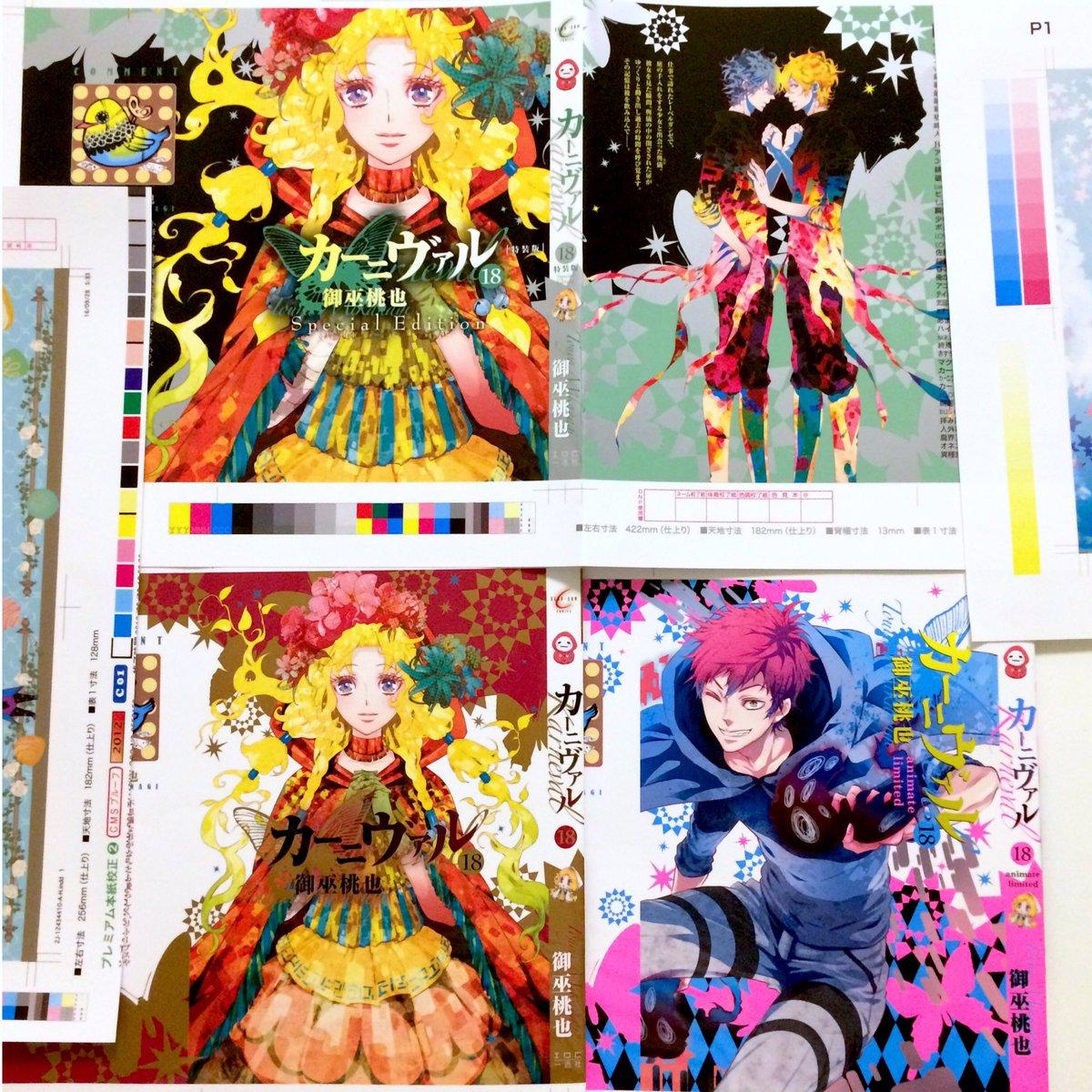 カーニヴァル コミックス第18巻には3種類のバージョンがあります。写真上が小冊子付き特装版/左下が通常版/右下の朔(少年
