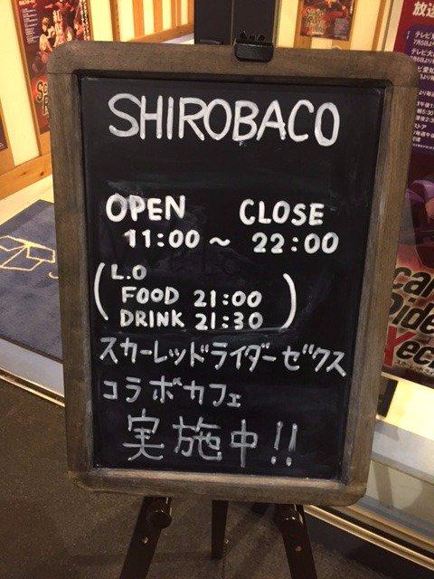 本日より「スカーレッドライダーゼクス」×SHIROBACO コラボカフェ開催中!コラボメニュー盛りだくさん!阿佐ヶ谷に遊
