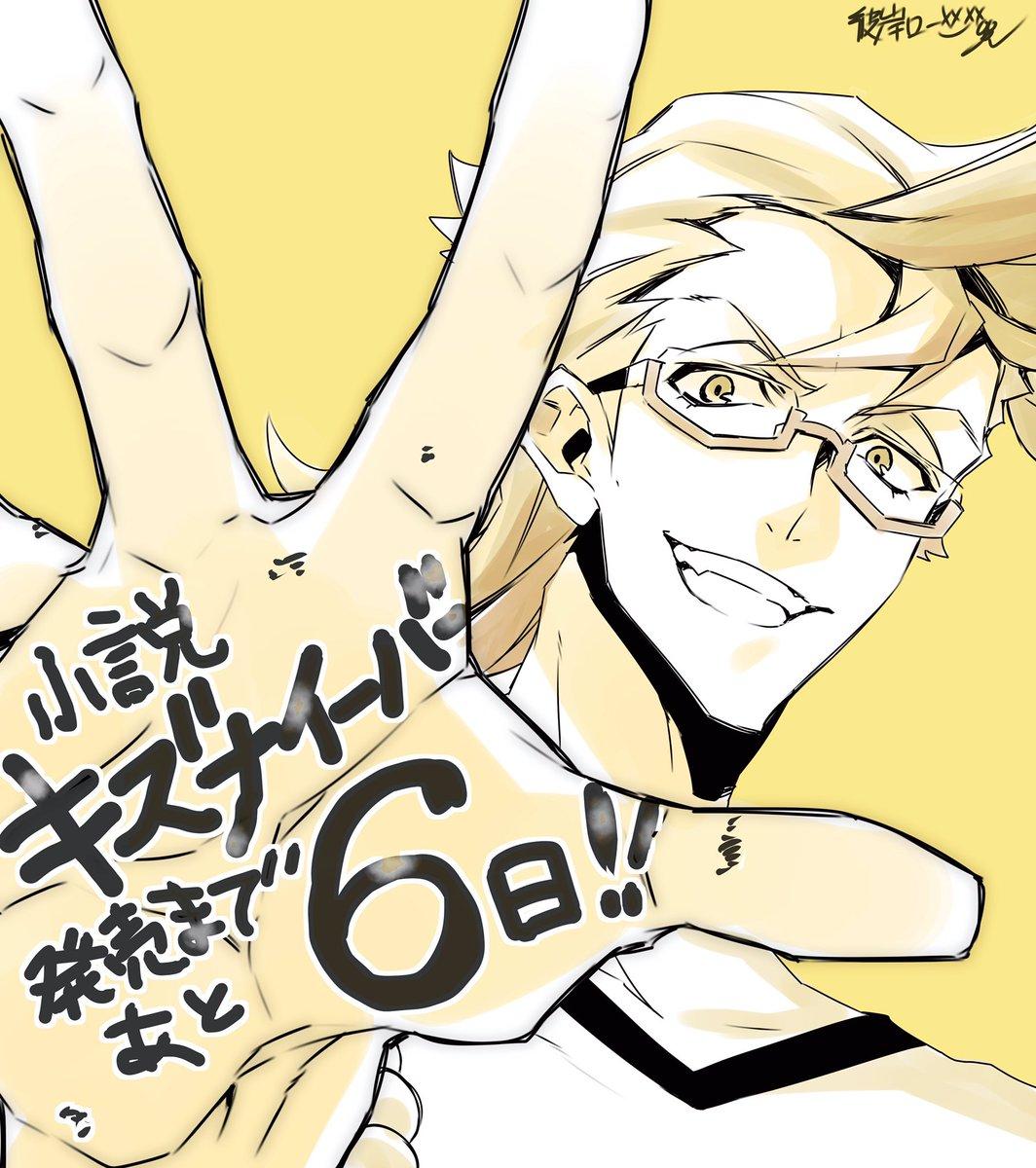 【ノベル発売 カウントダウン】「小説 キズナイーバー -あの日のキズ、これからのキズナ-」は10月27日発売! 第1章で