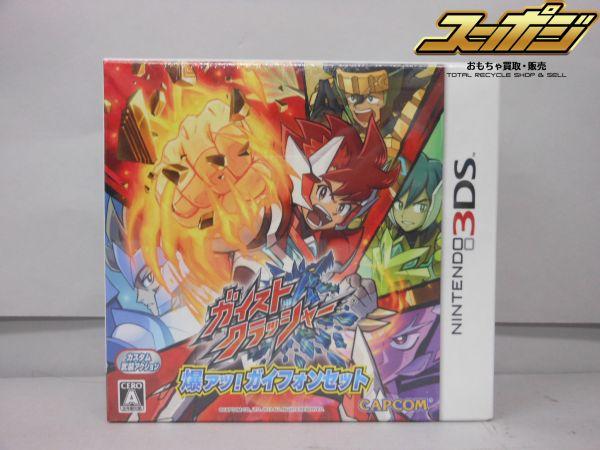 3DS ガイストクラッシャー 爆アツ! ガイフォンセット高額買取致します!  #ゲーム関連買取 #ニンテンドー3DS #