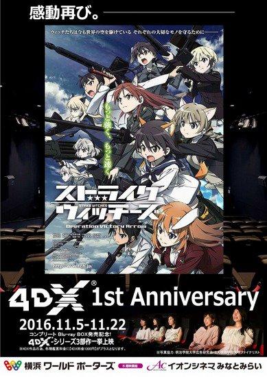 ブログ更新!:「ストライクウィッチーズ Operation Victory Arrow」3部作の4DX版がイオンシネマみ