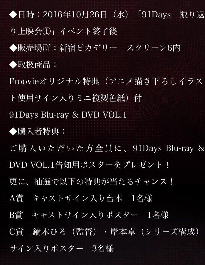 10/26(水)開催の振り返り上映会にて、Froovieオリジナル特典付き Blu-ray&DVD VOL.1の