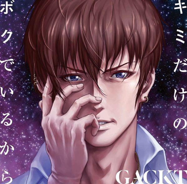 【PASH!+】GACKTが歌う、アニメ『TRICKSTER -江戸川乱歩「少年探偵団」より-』オープニング主題歌のジャ