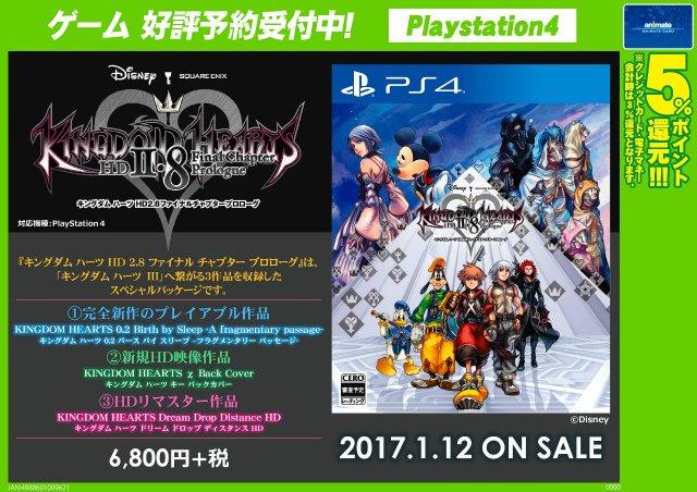 【予約情報】2017年1月12日発売 PS4「キングダム ハーツ HD 2.8 ファイナル チャプター プロローグ」ご予