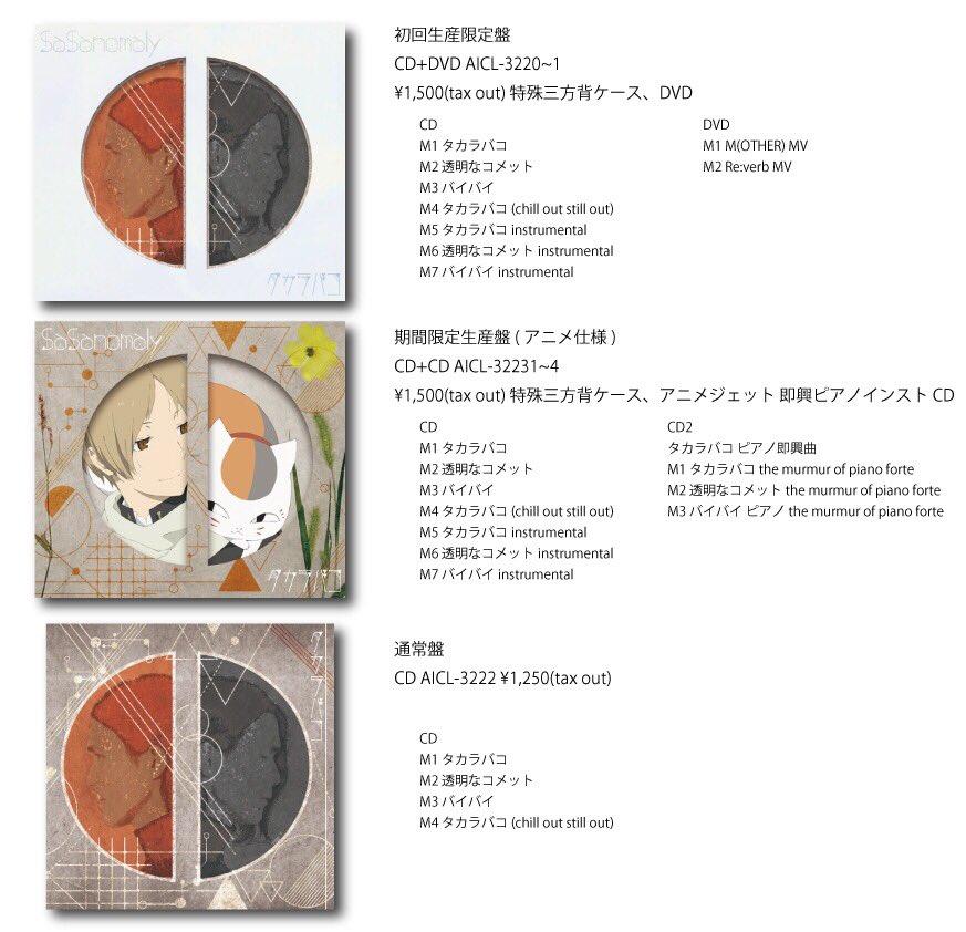 TVアニメ「夏目友人帳 伍」の OP曲となっている 「タカラバコ」のアートワークと収録楽曲を公開しました。