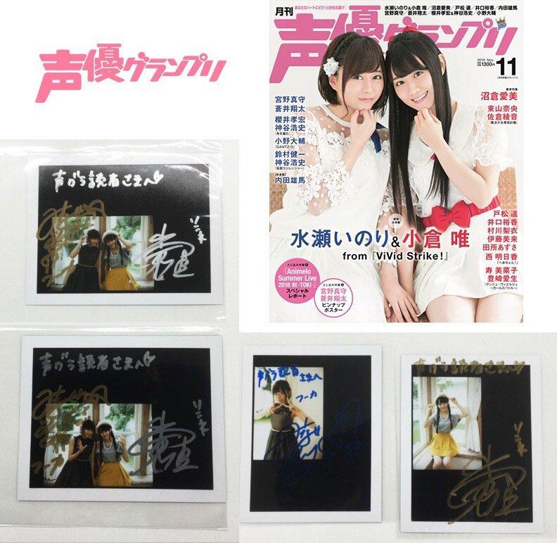 発売中の声グラ11月号巻頭大特集には、TVアニメ『ViVid Strike!』から、水瀬いのり さん&小倉唯さんが登場!