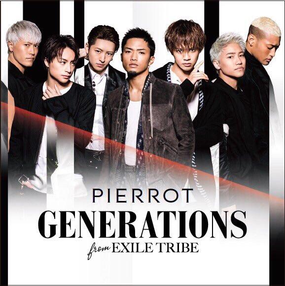 先程新曲PIERROTのジャケ&アー写が解禁されました!! そろそろMUSIC VIDEOも観たいですよね   #GENERATIONS #GENE #PIERROT  ALAN