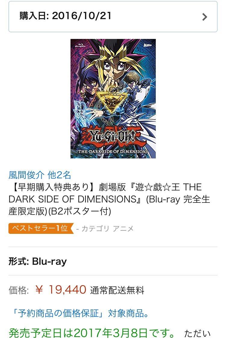 @9ren999: Amazonで注文したよ限定版劇場版遊戯王Blu-ray!!!ランキング入りおめでとうございます!