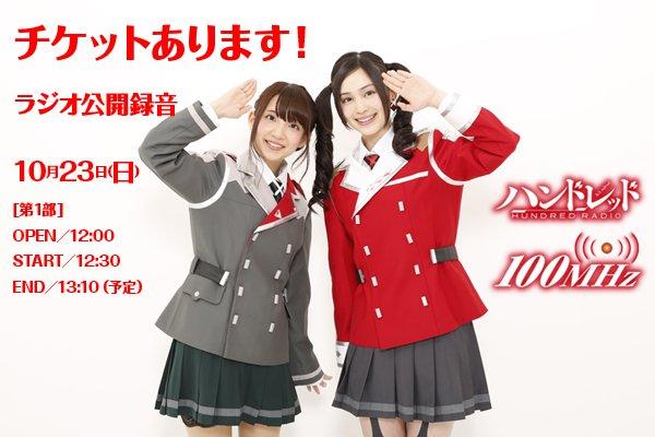 10/23(日)「ハンドレッドRADIO 100MHz」ラジオ公開録音!第1部のイベント参加券が残り僅か!なくなり次第配