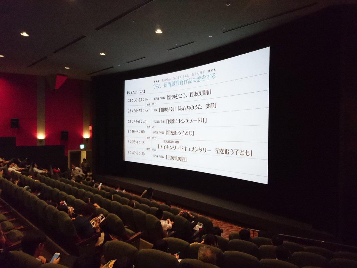 新海誠監督作品オールナイト上映@ヒューマックスシネマズ池袋、現場は大盛況。絵コンテやポスター展示、グッズ販売されてる!そ