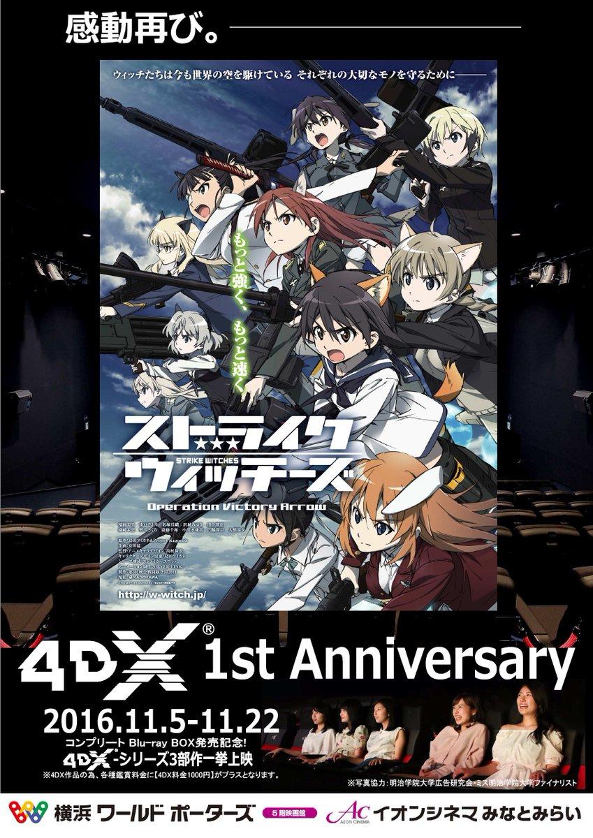 ★#4DX-1st Anniversary NEWS★#みなとみらい 4DX-1周年記念特別作品!「#ストライクウィッチ
