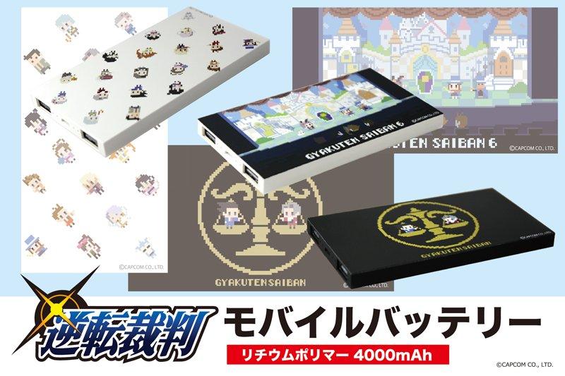 「逆転裁判」シリーズから、かわいいドット絵デザインのモバイルバッテリーが登場!携帯ゲーム機やスマートフォンも充電でき、薄