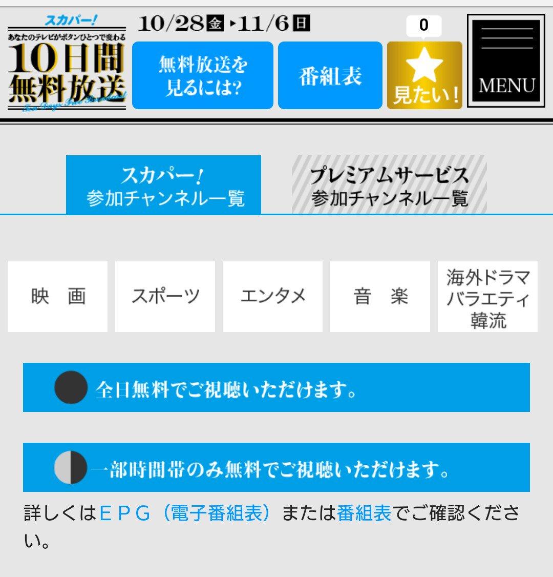 皆さん☆今年のスカパー!10日間無料放送はもうチェックされましたか?スカステも参加し、全日無料で視聴可能だそうです!!月