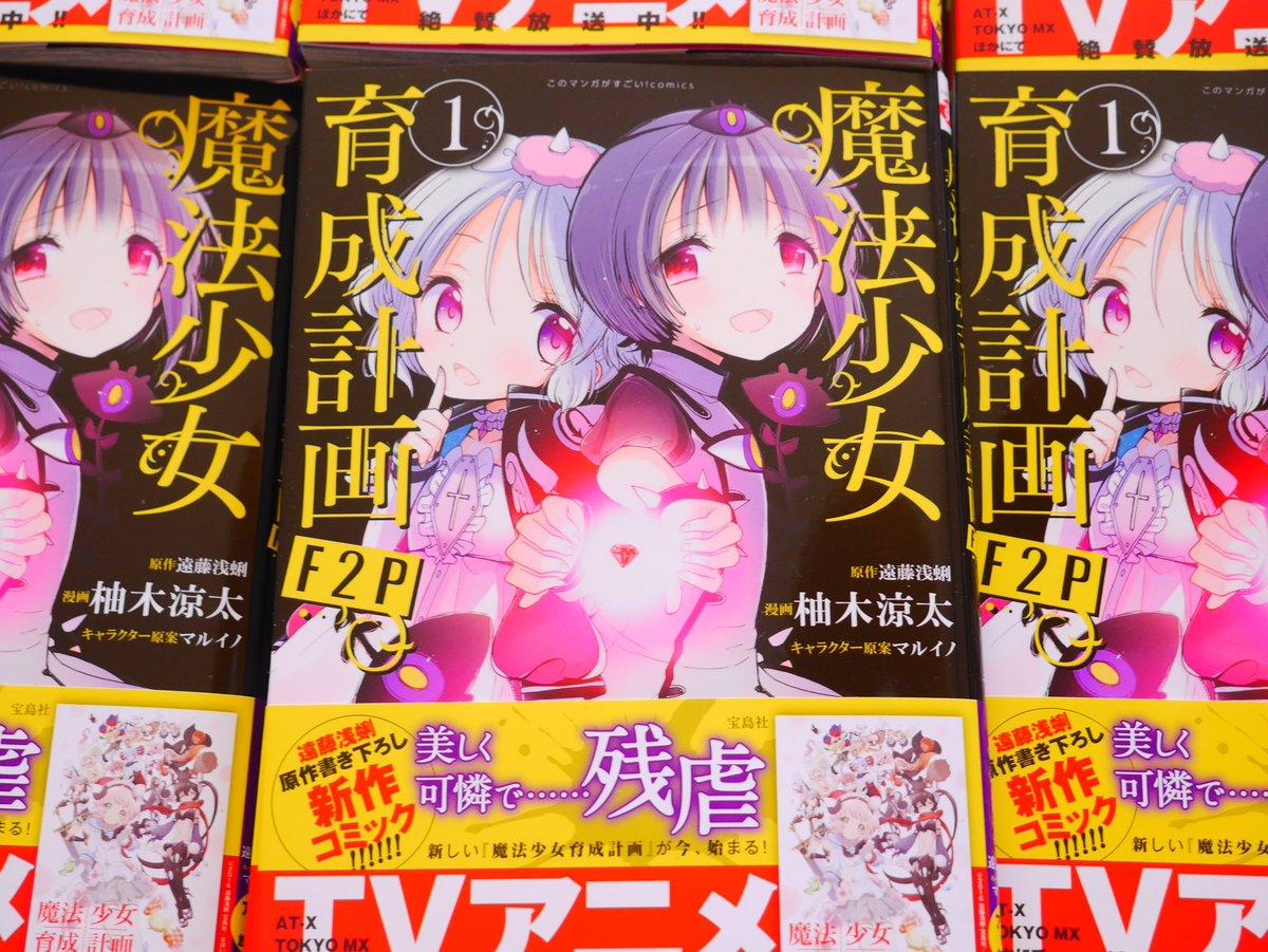 『魔法少女育成計画F2P』1巻、本日発売ですー!漫画でしか読めない、完全新作のまほいくスピンオフ。とらではクリアファイル