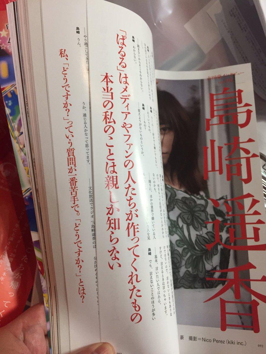 欅坂46特集の雑誌が爆売れで大変なことになっているらしい件 [無断転載禁止]©2ch.netYouTube動画>2本 ->画像>86枚