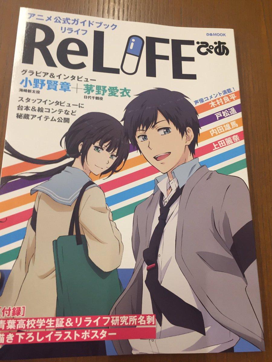 【ReLIFE公式ガイドブック情報!①】発売中のガイドブック「ReLIFEぴあ」をチラ見せ!各キャストさんのインタビュー