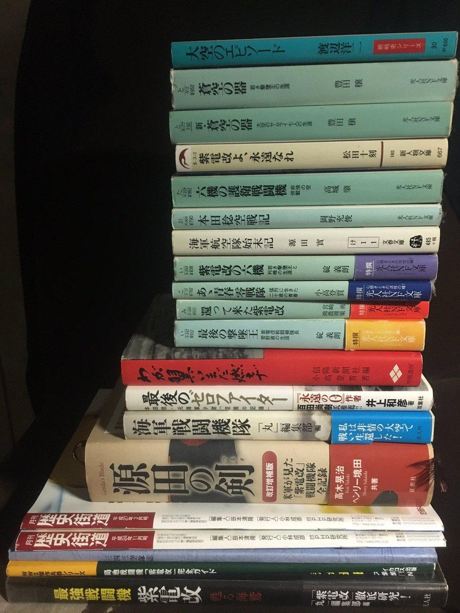 持っている343空関連本の一覧です。お納め下さい。ドリフやスト魔女で菅野デストロイヤーに興味持った人は参考にどうぞ