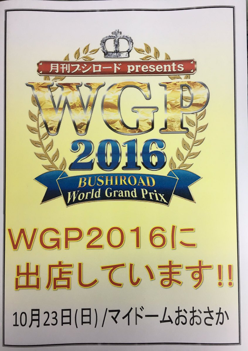 23日日曜日のブシロードWGP2016大阪にてブース出店させて頂きます!当日会場にてイベント開催の #ChaosTCG