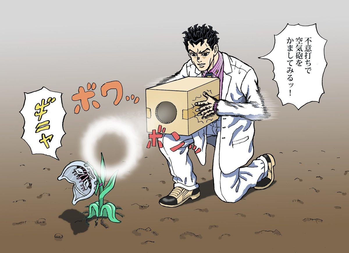 空気には空気で対抗しようとする吉良吉影 #jojo_anime