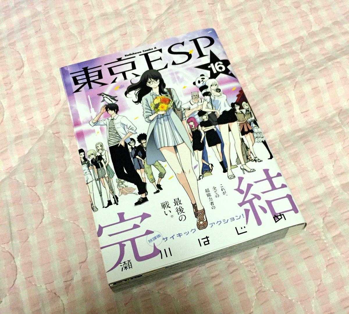東京ESPの最終巻やっと読めたんだけど、いつの間にか主人公がリンカさんから蓮ちゃんに変わってたよね笑両カップルがハッピー