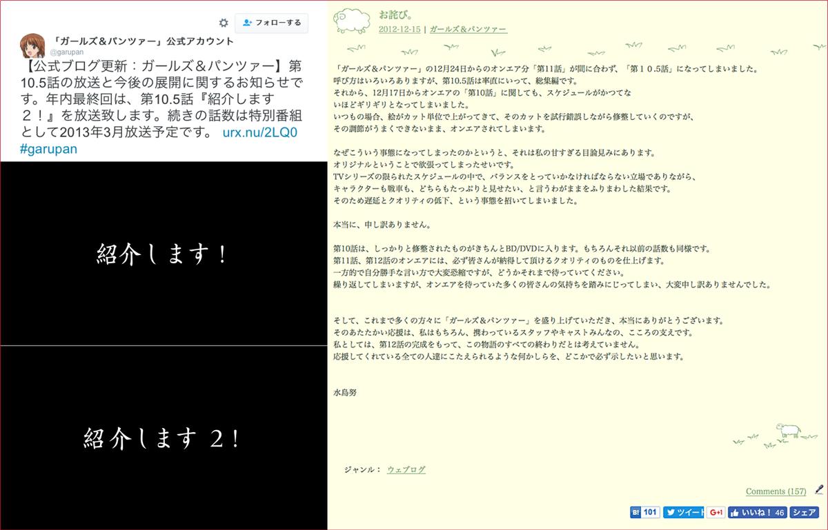 『ガールズ&パンツァー』→6話、11話納期落とし/12話放送延期 ↓『ガールズ&パンツァー 劇場版』→2