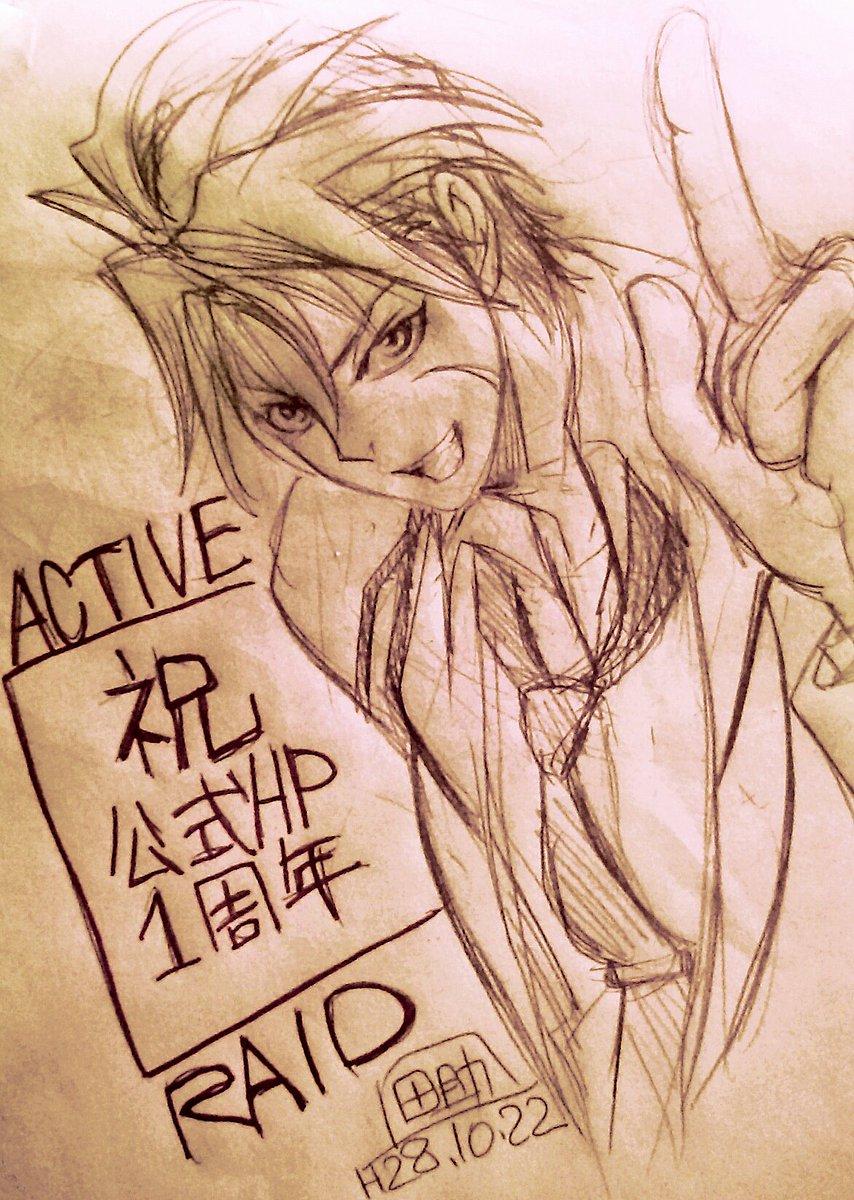 [アクティヴレイド]祝・公式HP1周年( ^-^)ノ∠※。.:*・'°☆#activeraid