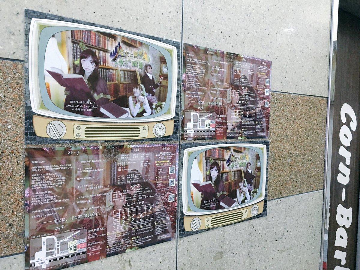 渋谷のコーンバレー店前でも魔女ととのチラシ 観覧できますよ^ ^【出演情報】劇団ゴールデンタイム!#13『魔女と賢者と永