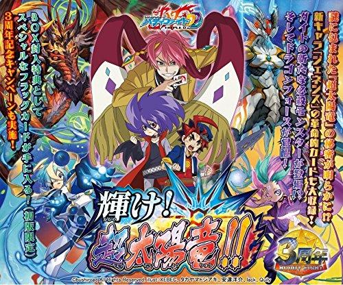 【バディファイト】r ブースターパック第4弾「輝け!超太陽竜!!」予約開始!