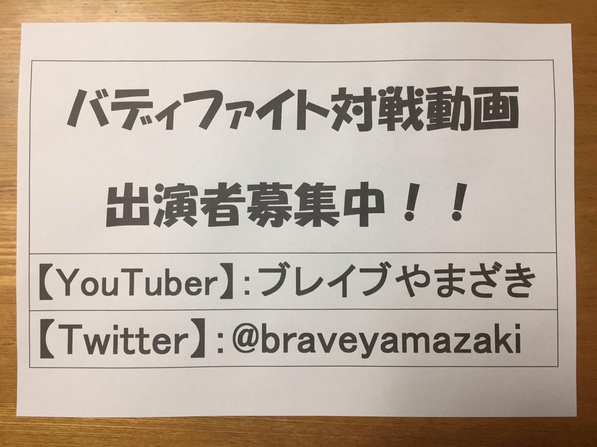 【再告知】BF対戦動画、出演者募集!本日、オトナバディフェスタ東京で対戦動画を撮影します!動画に出てみたい!という方は、