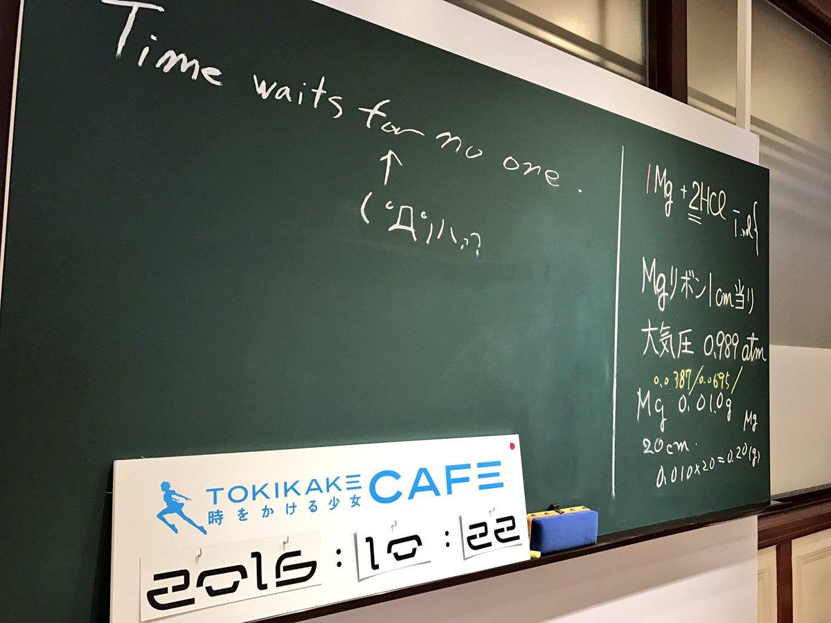 今日も時かけカフェ@名古屋はたくさんのお客さんで賑わっています!31日(月)までの期間で、ハロウィーンキャンペーンも実施