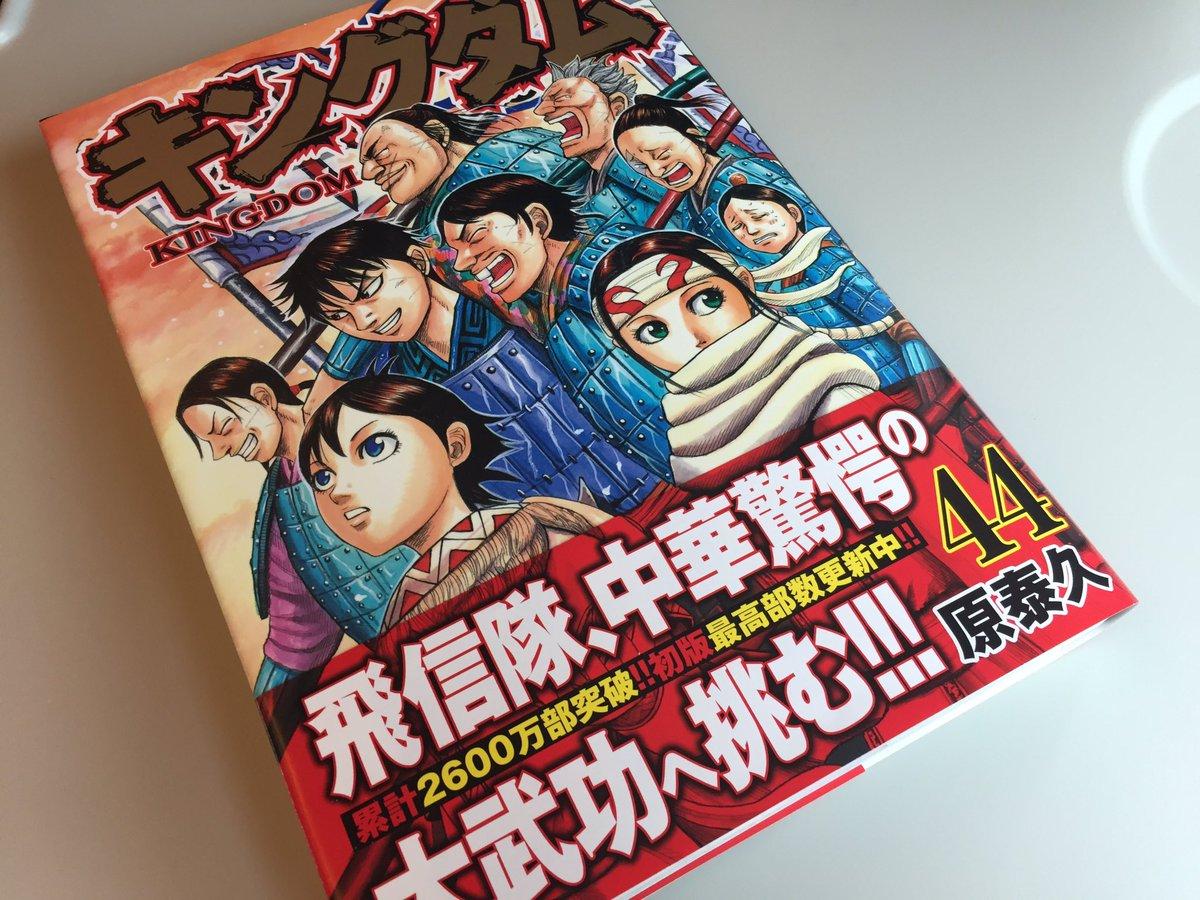 名古屋で生放送を終え、これから東京に戻って漫才出番と生放送。夜は大阪で楽しみな会食。鞄の中にはここ数日キングダムの最新刊