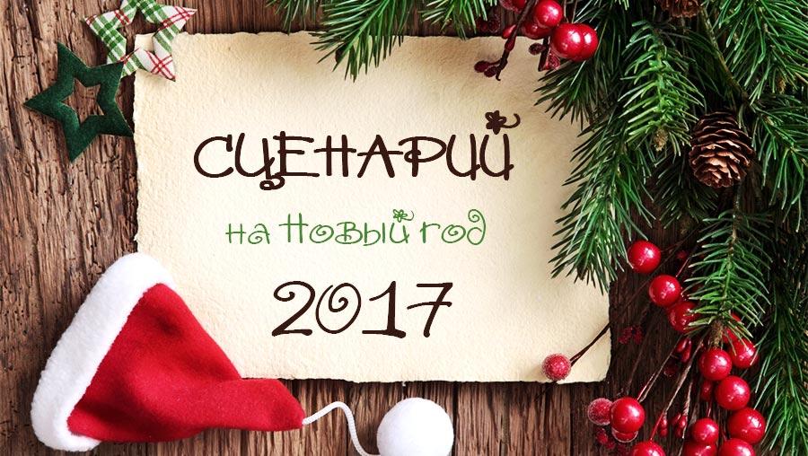 Сценарии на новый 2017 год для всей семьи