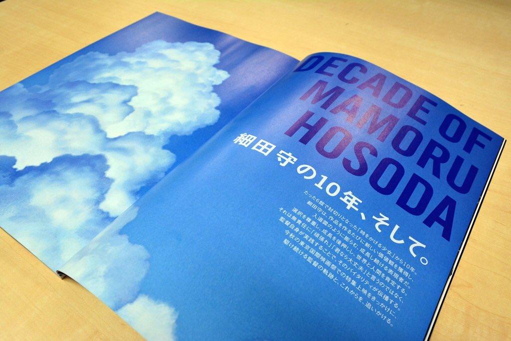 【#T34号 発売中】劇場公開10周年「#時をかける少女」の表紙が目印。東京国際映画祭の特集上映を控えた細田守監督をフィ