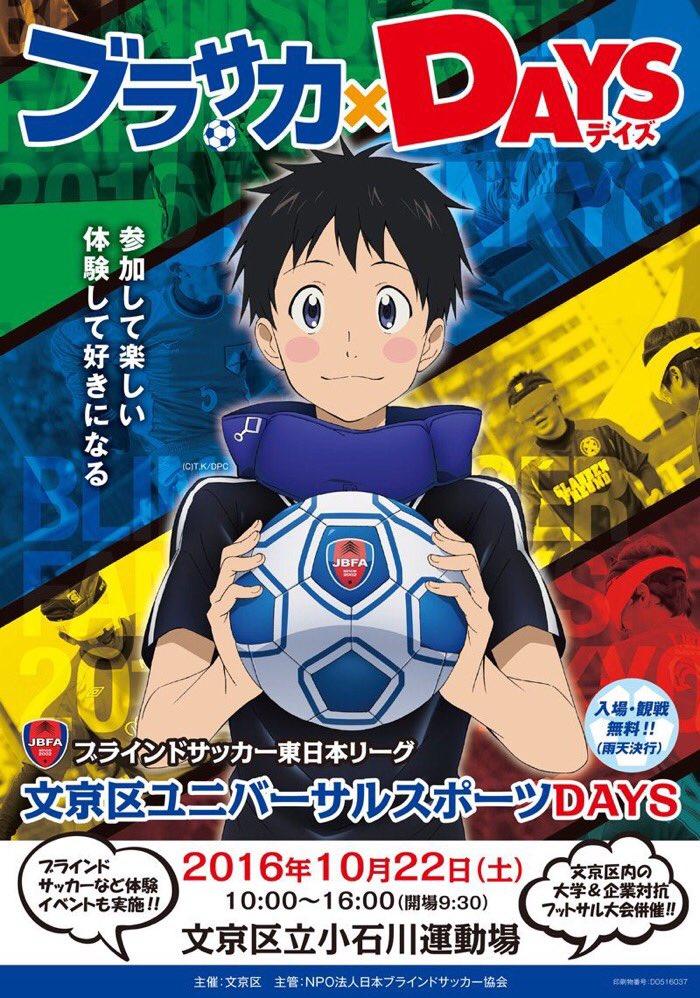 おはようございます!本日はブラインドサッカー東日本リーグ2016にお邪魔させていただきます!入場・観覧無料ですのでぜひお